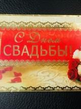 """Конверт для денег """"Бокалы"""" Кд3"""