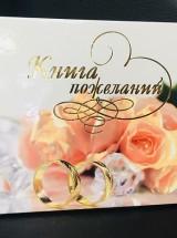 """Книга пожеланий """"Персиковые розы"""" Кп12"""
