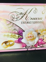 """Книга пожеланий """"Розовое"""" Кп30"""