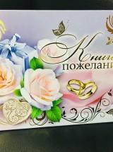 """Книга пожеланий """"Сиреневая радость"""" Кп8"""