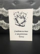 "Свидетельство о заключении брака ""Love is..."" Сб7"